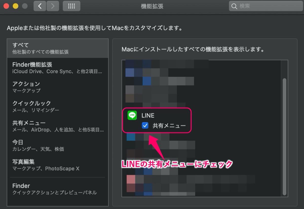 拡張機能-LINE追加