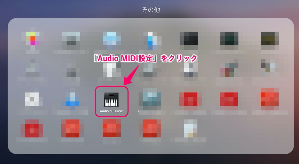 Mac-Audio MIDI設定