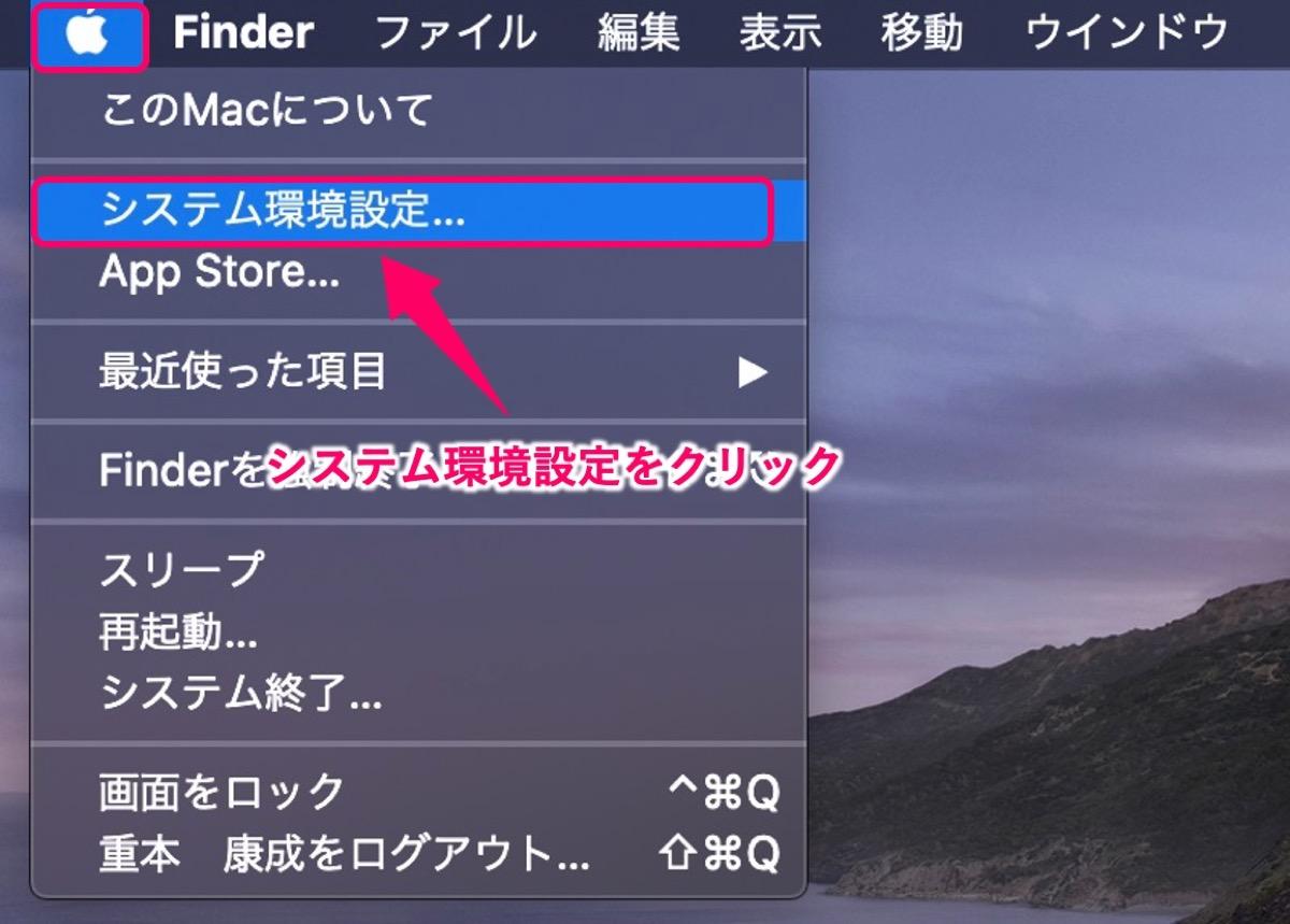 Mac-システム環境設定