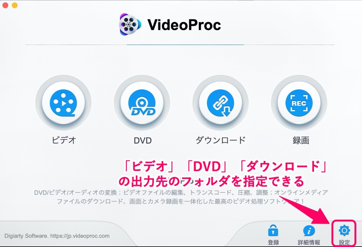Video Proc-フォルダ指定