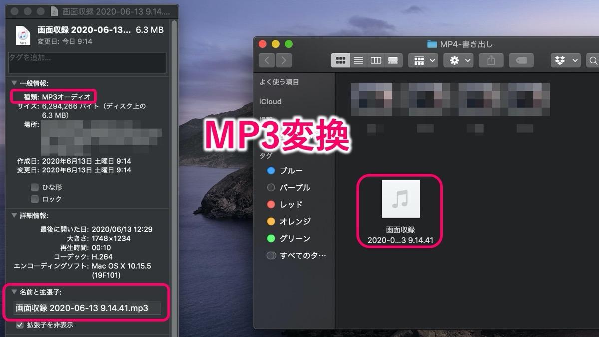 Quick-MP3変換