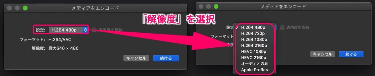 Quick-解像度-選択