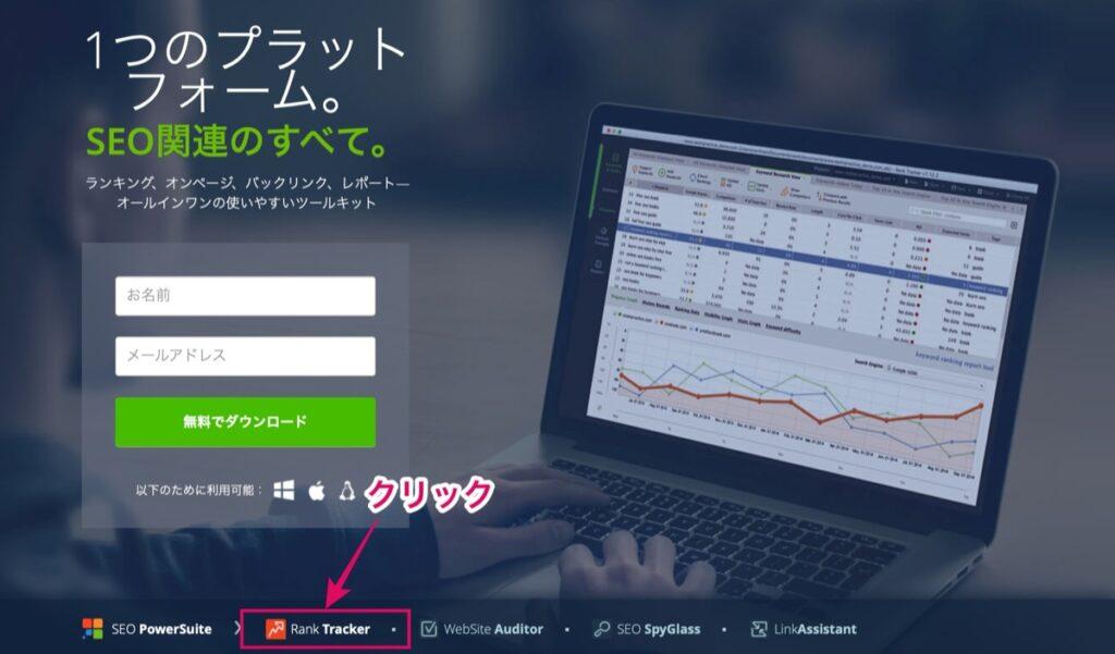 Rank Tracker-lp画面