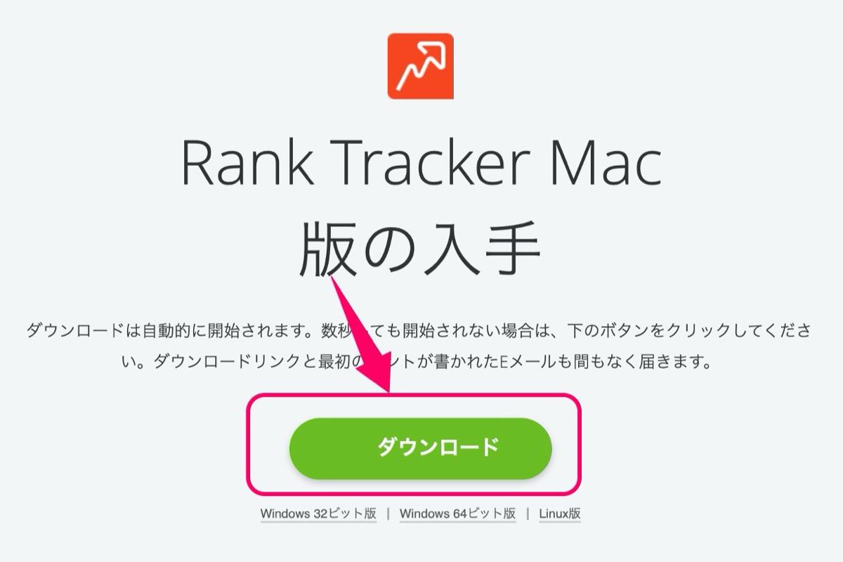 ランクトラッカー-ダウンロード