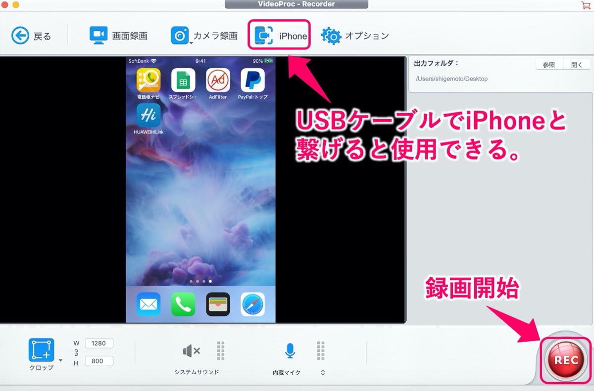 Video Proc-iPhone-接続