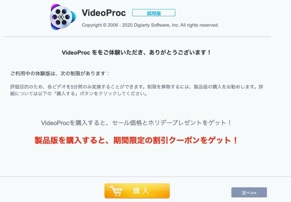 Video Proc-制限-5分以内