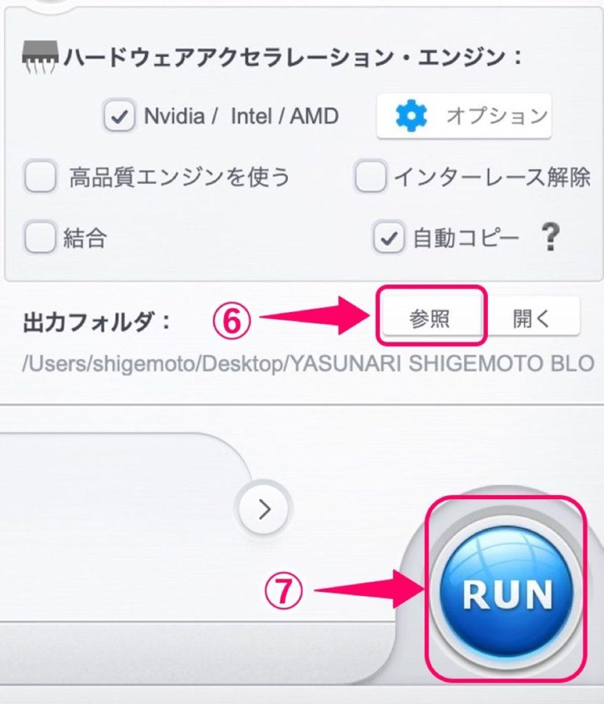 Video Proc-RUNボタン