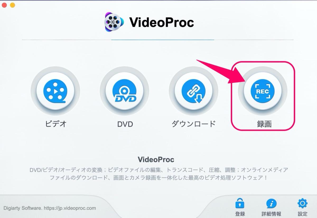 Video Proc-録画