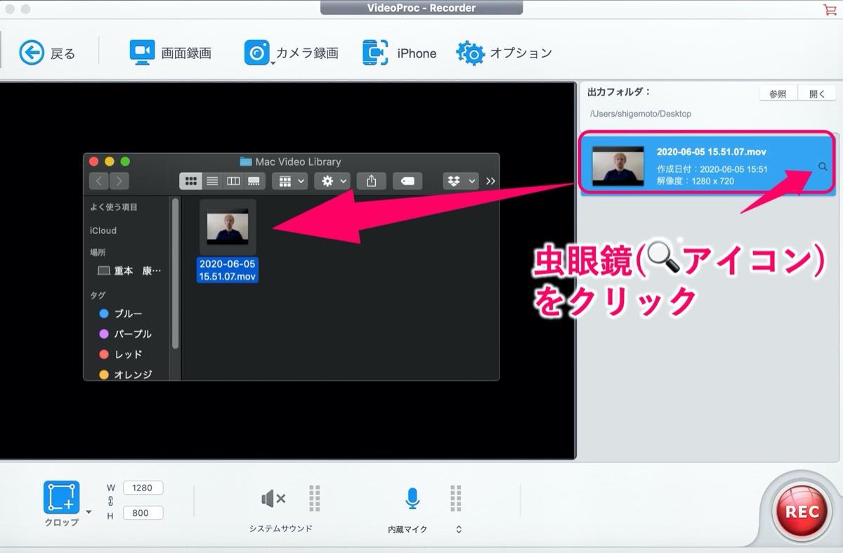 Video Proc-フォルダ出力