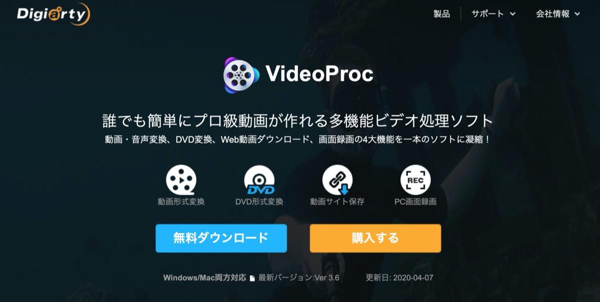 Video Proc-ダウンロード