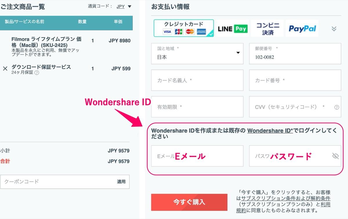 Wondershare ID