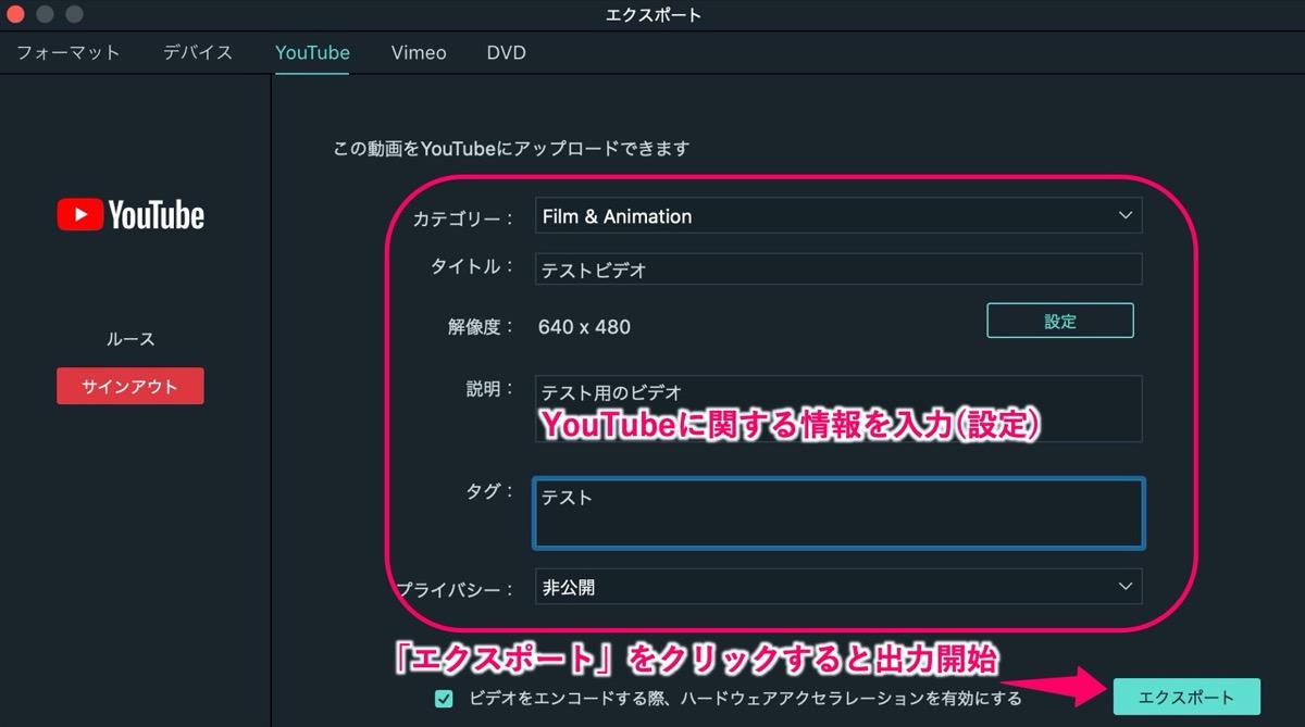 YouTube-設定