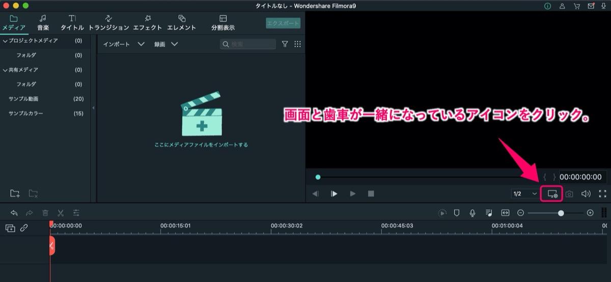 Filmora9-アスペクト比