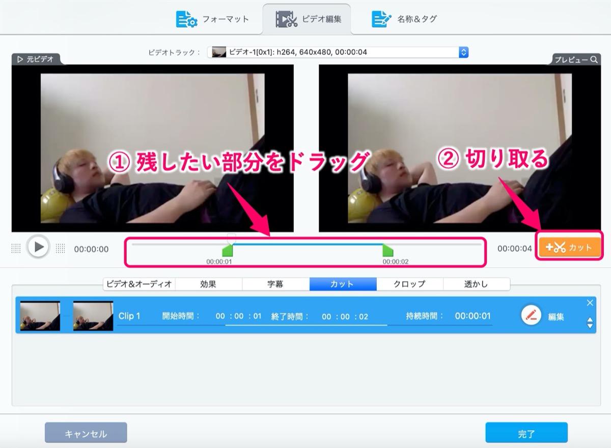 Video Proc-カット