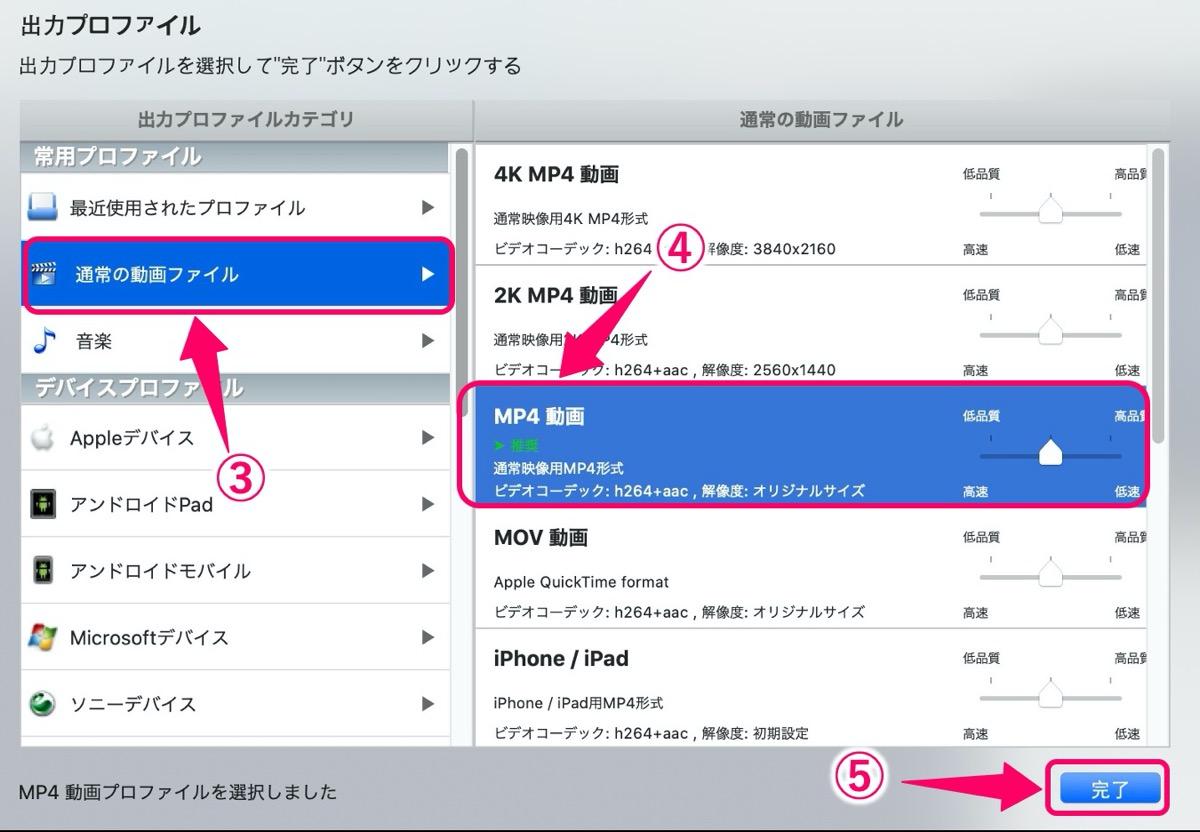 mac-x-ファイル形式-選択