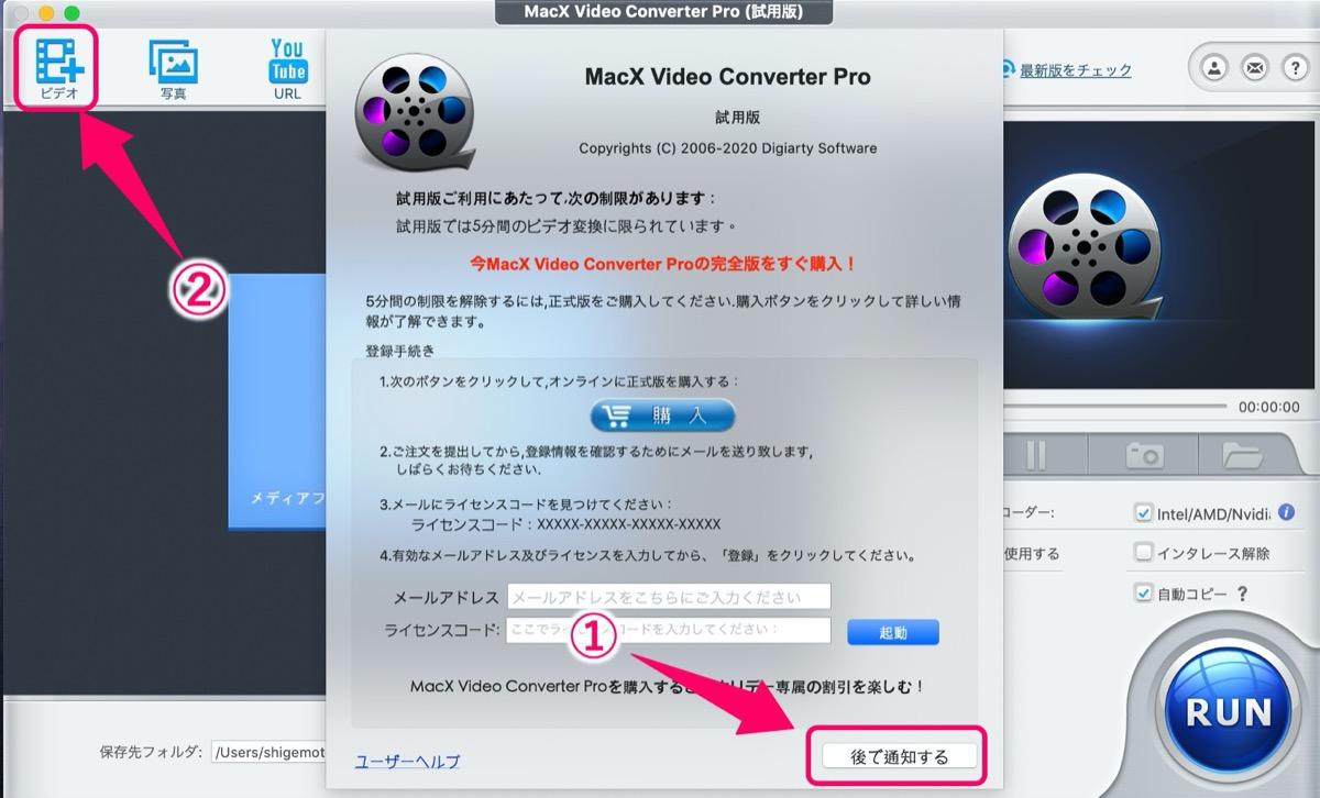 mac-x--有料画面