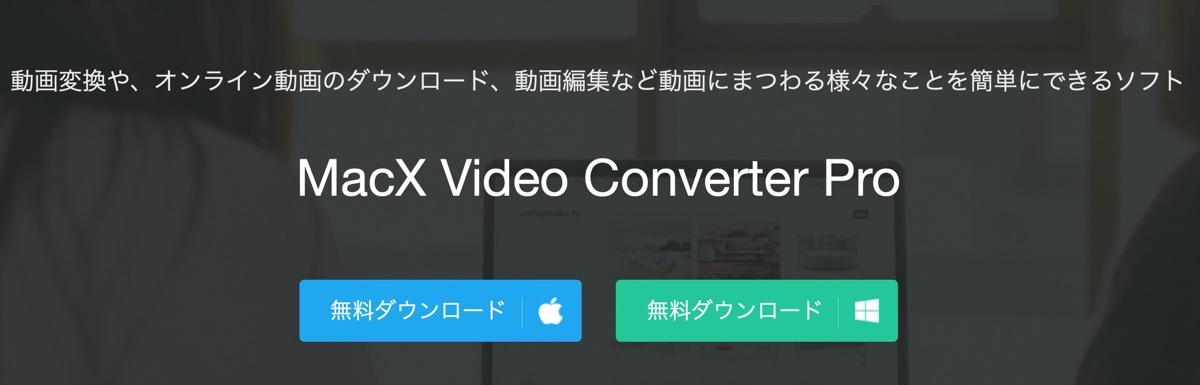mac-x-ダウンロード