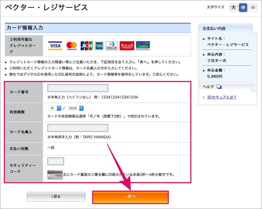 ベクターPC-お支払い情報入力