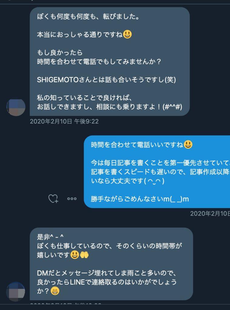 Twitter②