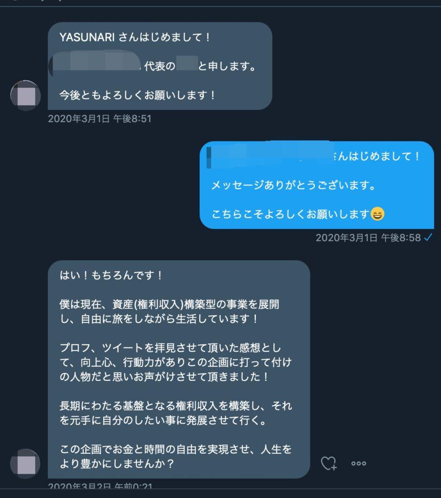 Twitter③