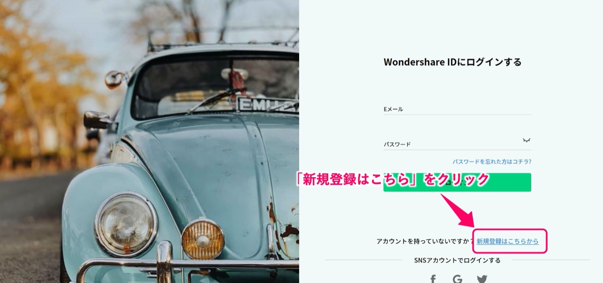 Wondershare-アカウント作成