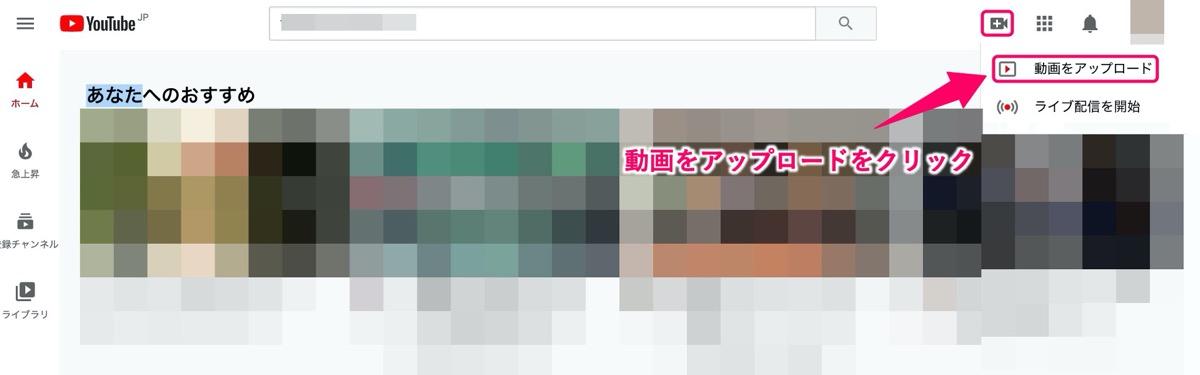 YouTube-動画アップロード