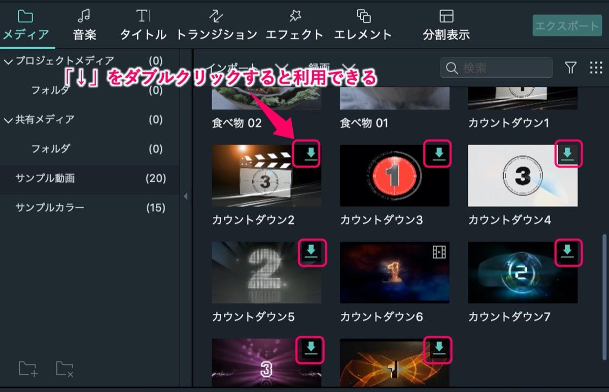 Filmora9-エフェクト