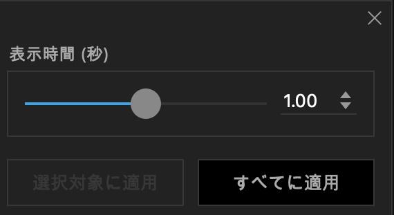 GIF-表示時間