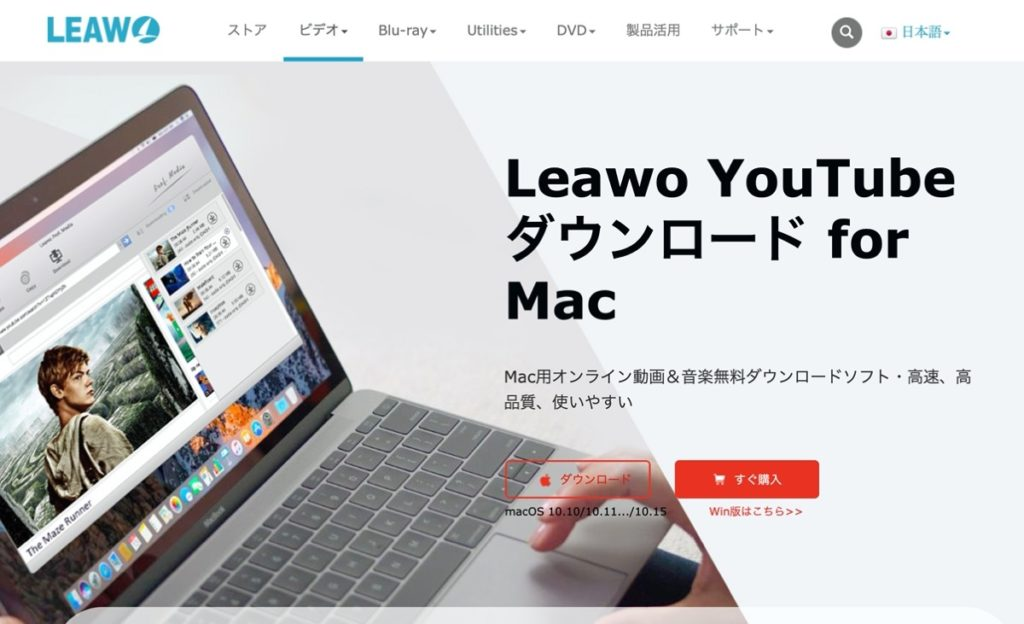 Leawo-YouTube-ダウンロード-Mac