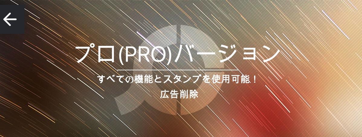 PRO-カーブ