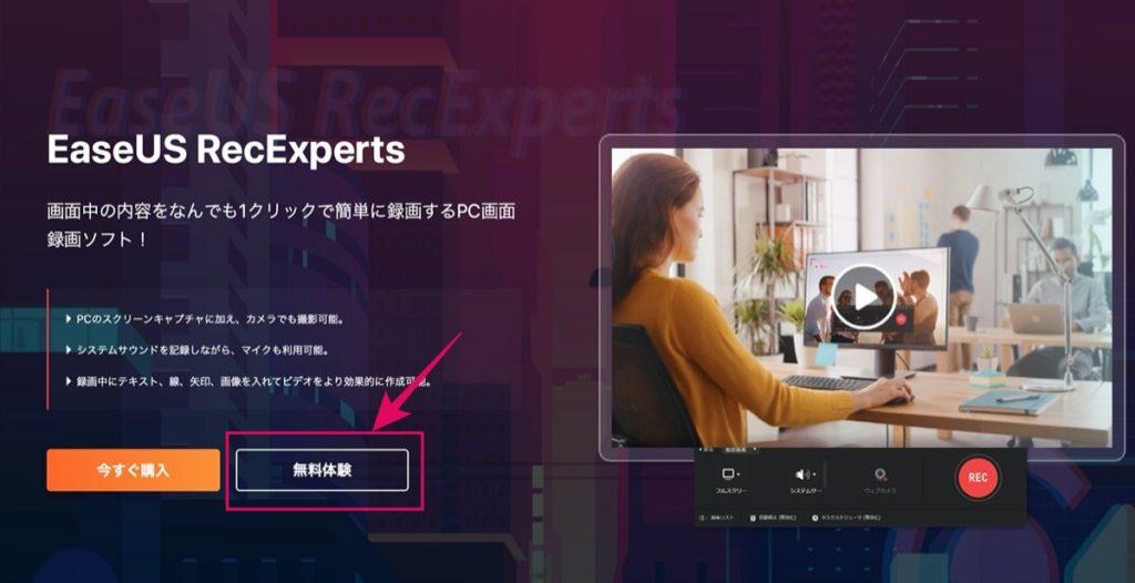 RecExperts-無料体験