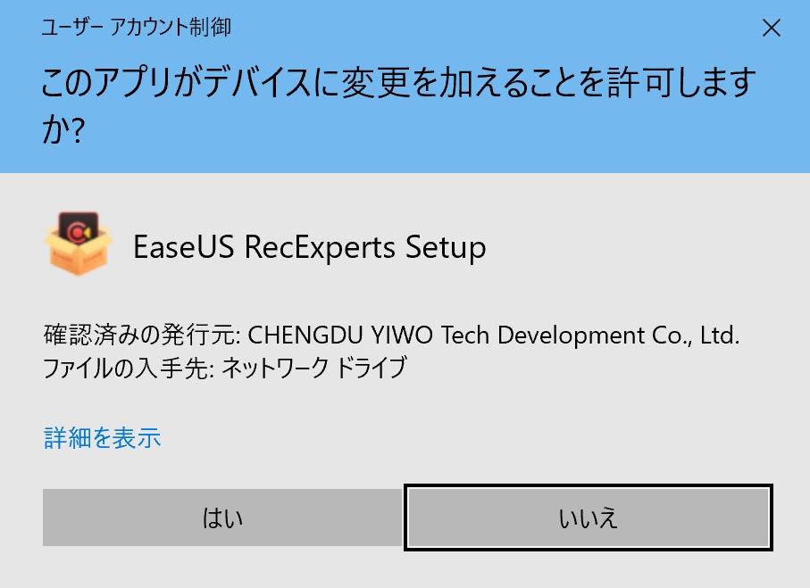 画面録画ソフト-インストール1