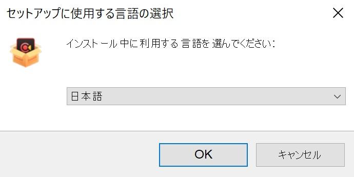 画面録画ソフト-インストール2