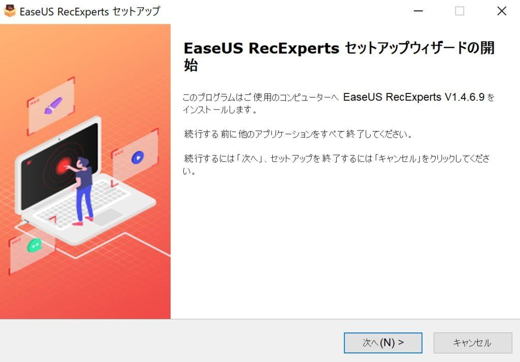 画面録画ソフト-インストール3