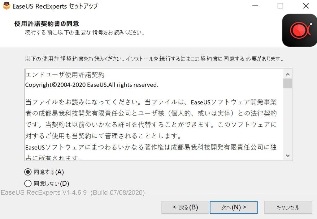 画面録画ソフト-インストール4
