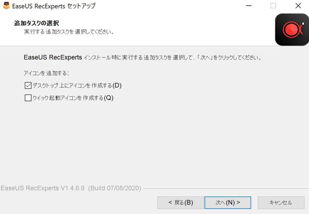 画面録画ソフト-インストール5