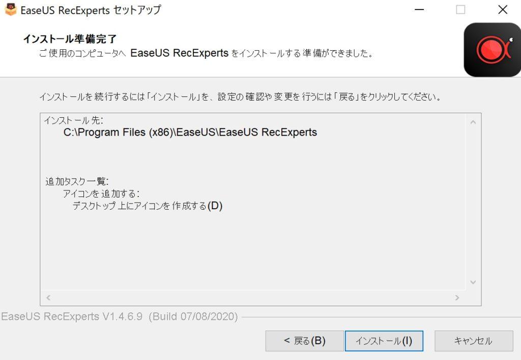 画面録画ソフト-インストール6