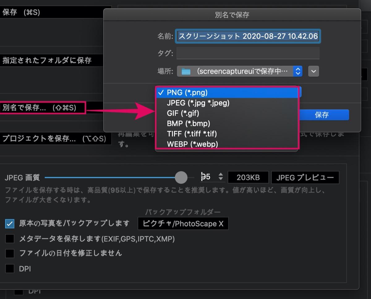 ファイル形式-選択