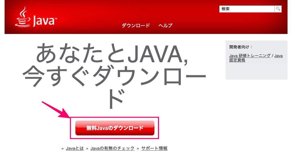 java-ダウンロード