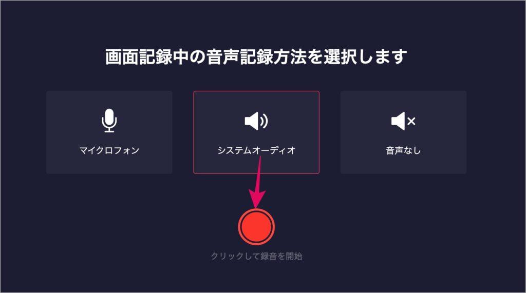 クリックして録音開始-ボタン