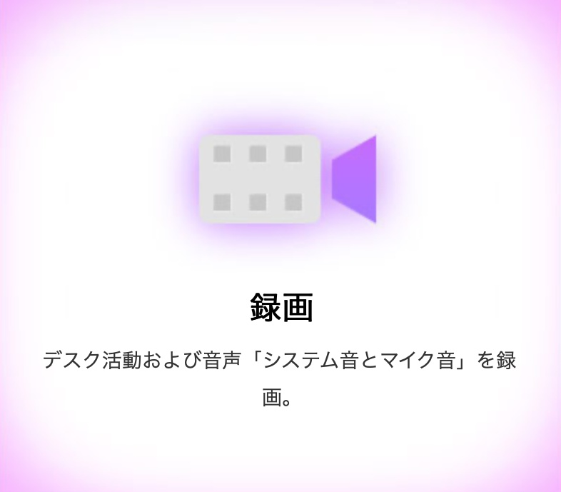 機能-録画