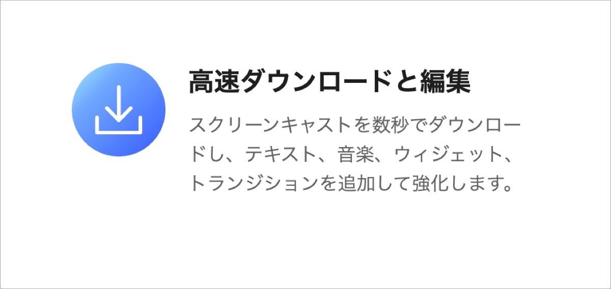 高速ダウンロード・編集