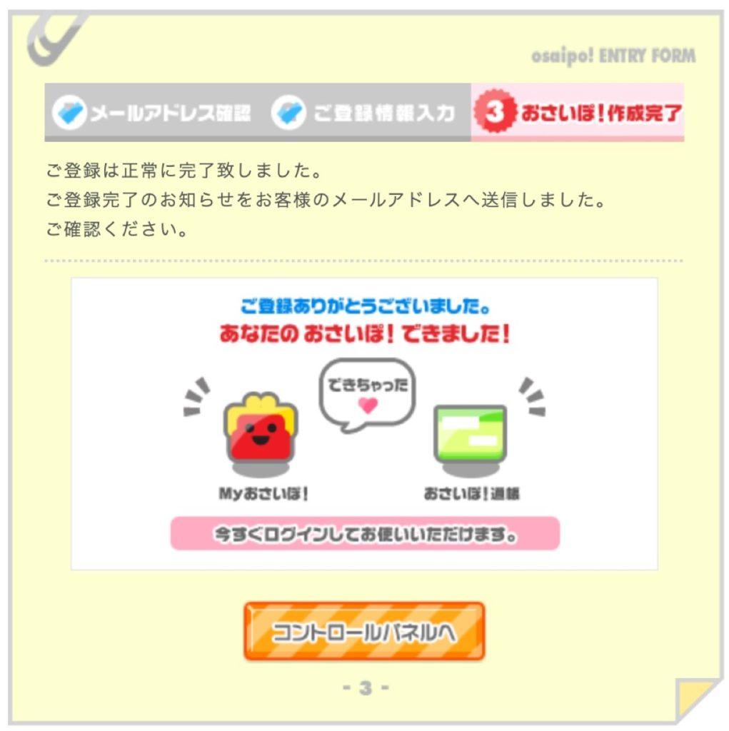 おさいぽ-登録完了