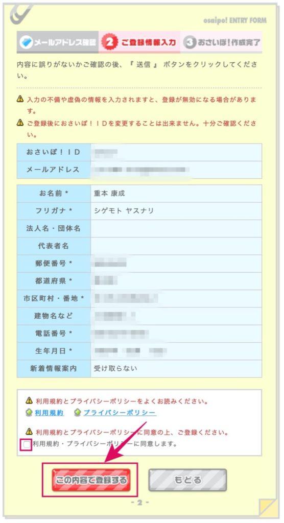 登録内容の確認-登録