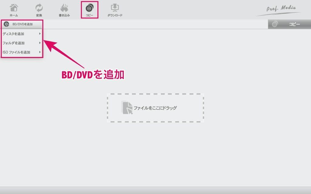 BD/DVD読み込み