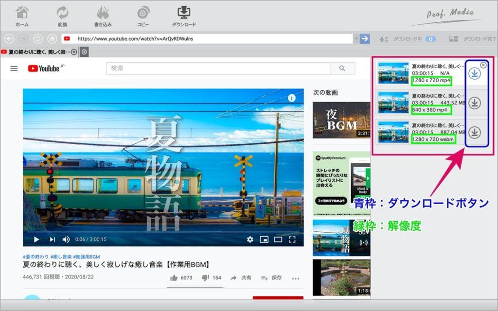 動画-ダウンロード