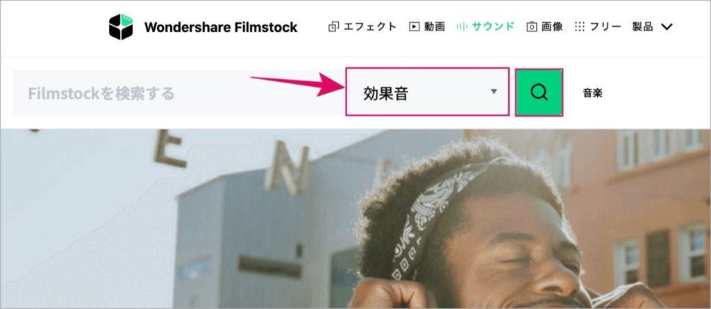Filmstocks-効果音