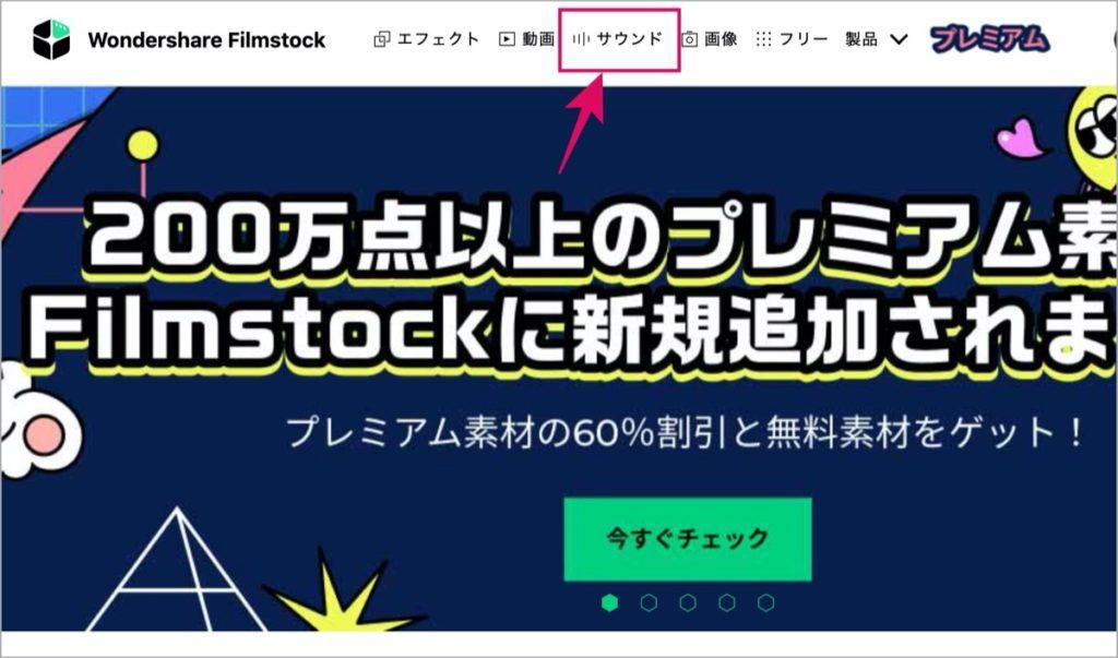 Filmstocks-サウンド