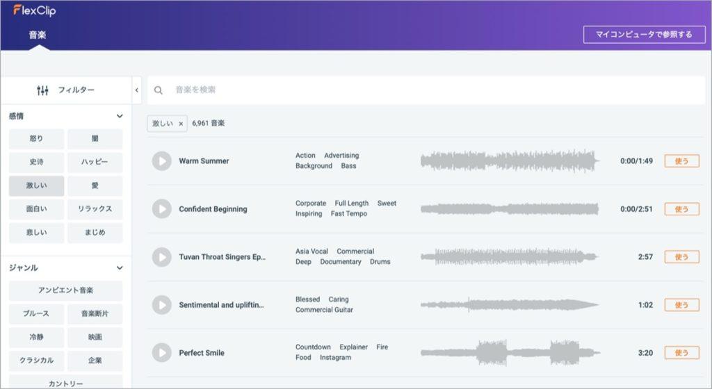 FlexClip-音楽追加