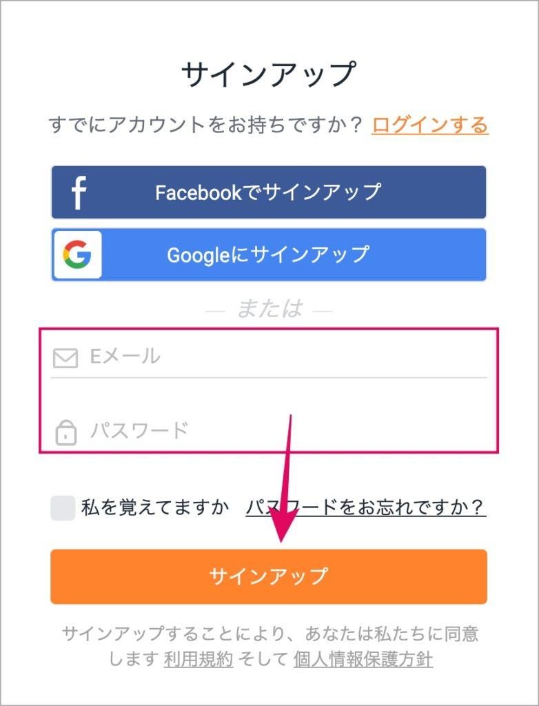 FlexClip-サインアップ